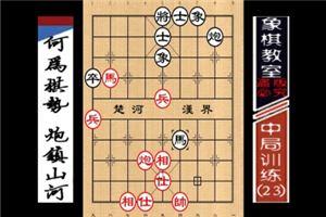 """""""职业棋手""""中局训练:何为棋势、炮镇山河(23)"""