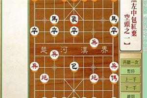象棋开局系列教程仙人指路对兵局转兵底炮对中炮01