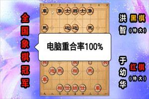 2001年全国象棋个人赛:于幼华先胜洪智