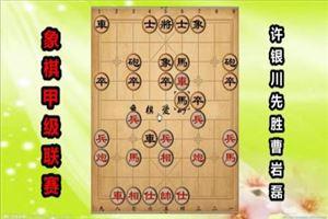 2017年全国象棋甲级联赛:许银川先胜曹岩磊