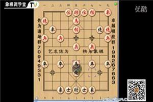 象棋开局系列教程飞相局对进右马01