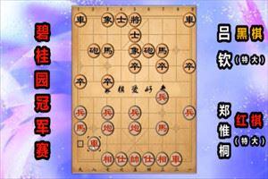 2019年碧桂园杯全国象棋冠军赛:郑惟桐先胜吕钦