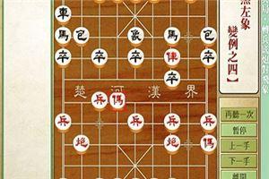 象棋开局系列教程仙人指路对兵局转兵底炮对飞象13