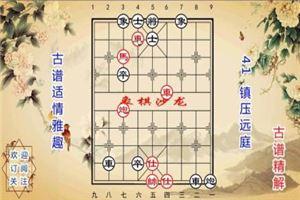 象棋古谱赏析《适情雅趣》第41局:镇压远庭