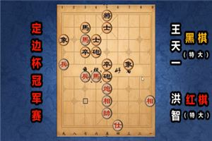 2019年定边杯全国象棋冠军邀请赛:洪智先负王天一