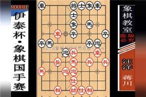 2018年伊泰杯象棋国手赛:蒋川先胜汪洋