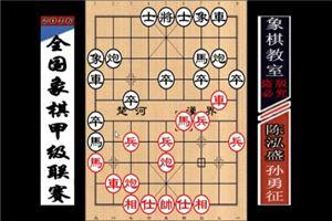 2016年全国象棋甲级联赛:孙勇征先胜陈泓盛
