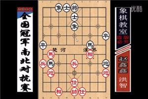 2016年全国象棋冠军南北对抗赛:洪智先负赵鑫鑫