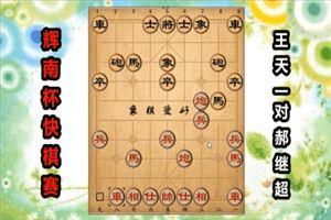 2018年中国辉南龙湾杯全国象棋电视快棋赛:王天一先胜郝继超