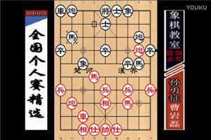 2016年全国象棋个人赛:曹岩磊先胜孙勇征