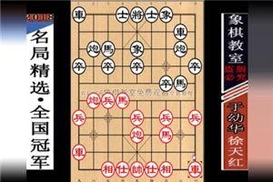 2002年全国象棋个人赛:徐天红先负于幼华
