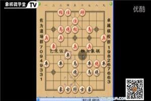 象棋开局系列教程过宫炮对左中炮02(佐为)