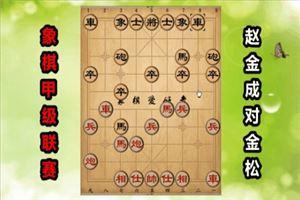 2017年全国象棋甲级联赛:赵金成先胜金松