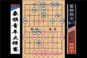 2017年高港杯象棋青年大师赛:孙浩宇先胜钟少鸿