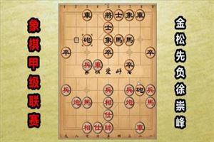 2017年全国象棋甲级联赛:金松先负徐崇峰