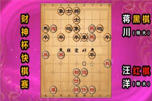 2020年财神杯象棋快棋赛:汪洋先胜蒋川