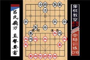 """""""职业棋手""""中局训练:吕氏飞刀、直击要害(39)"""
