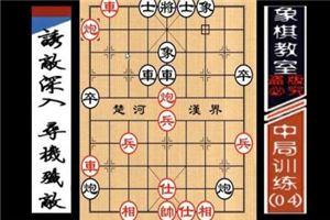"""""""职业棋手""""中局训练:诱敌深入、寻机歼敌"""