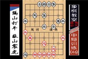 """""""职业棋手""""中局训练:隔山打牛、敲山震虎(46)"""