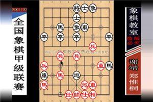 2019年全国象棋甲级联赛:郑惟桐先胜谢靖