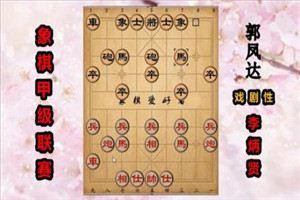 2017年全国象棋甲级联赛:李炳贤先负郭凤达