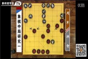 象棋中局研究(1)洪智vs周軍