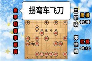 2020年全国象棋甲级联赛:郑惟桐先负王家瑞