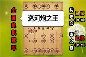 1956年象棋表演赛:李义庭先胜沈志弈