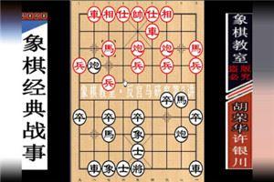 2004年嘉周杯象棋特级大师冠军赛:许银川先负胡荣华