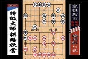 1994年五羊杯全国象棋冠军邀请赛:吕钦先胜徐天红