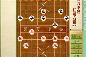 象棋开局系列教程仙人指路对兵局转兵底炮对中炮09