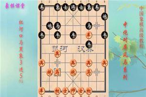 象棋开局高级教程《中炮过河车对屏风马》04