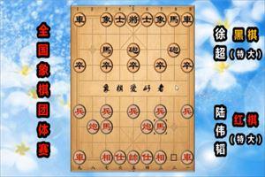 2019年全国象棋团体赛:陆伟韬先负徐超