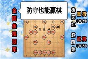 2011年碧桂园杯全国象棋冠军赛:赵国荣先负徐天红