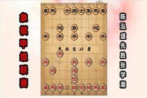 2017年全国象棋甲级联赛:陈泓盛先胜张学潮