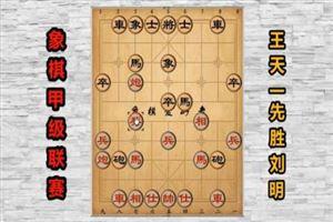2017年全国象棋甲级联赛:王天一先胜刘明