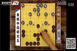 象棋中局研究:洪智vs许银川