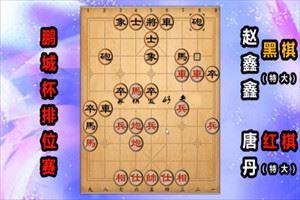 2019年鹏城杯全国象棋排位赛:唐丹先负赵鑫鑫