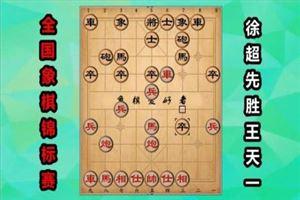 2017年全国象棋个人锦标赛:徐超先胜王天一