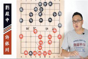 1999年全国象棋团体赛:许银川先胜刘殿中
