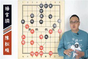 1953年杨陈十局赛:陈松顺先负杨官璘