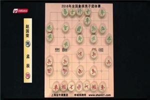 2016年全国象棋团体赛:孟辰先负赵国荣