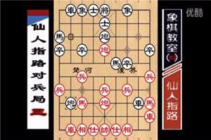 象棋开局系列教程仙人指路对兵局03