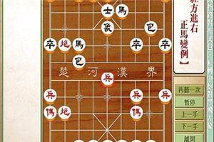 象棋开局系列教程仙人指路对卒底炮红中炮黑左象02
