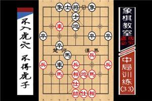 """""""职业棋手""""中局训练:不入虎穴、焉得虎子(33)"""