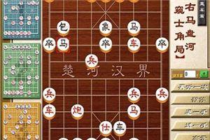 象棋开局系列教程顺手炮直车篇07-09