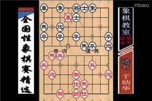 2016年全国象棋个人赛:于幼华先负洪智