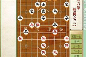 象棋开局系列教程仙人指路对兵局转兵底炮对飞象03