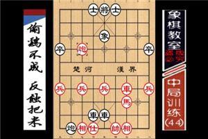 """""""职业棋手""""中局训练:偷鸡不成、反蚀把米(44)"""