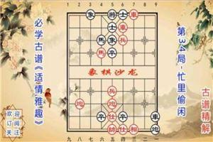 象棋古谱赏析《适情雅趣》第34局:忙里偷闲